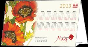 Календари с логотипом на заказ, изготовление календарей трио, настенных, карманных