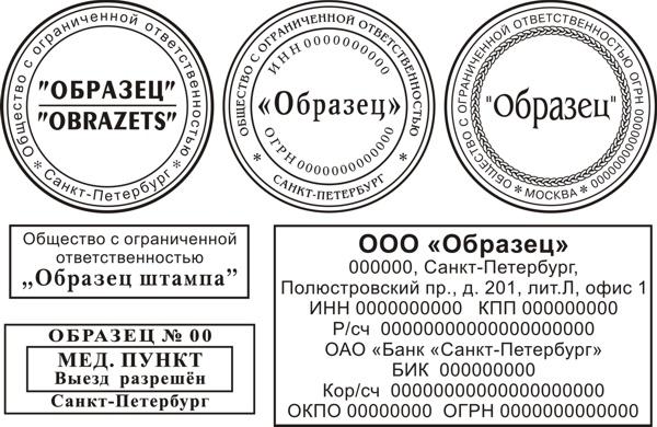Изготовление печатей в Санкт-Петербурге